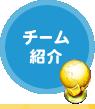 チーム紹介