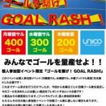 9/20 四日市GOAL RASH経過報告