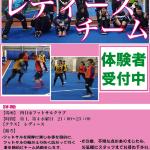 UNICO/レディース始動!!