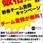 3/15〜4月末まで、春のキャンペーン開始!!