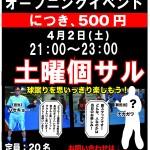 土曜個人参加オープニングイベント開催!!