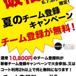 6・7・8月限定 夏のチーム登録無料キャンペーン