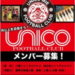 『UNICO MIE』TOP TEAM