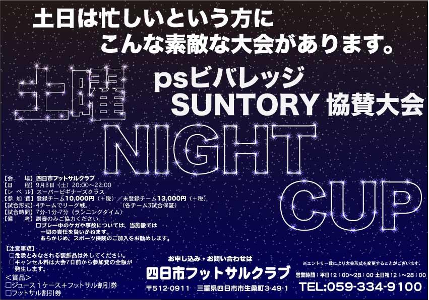土曜NIGHT-CUP