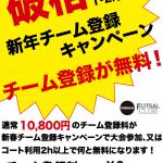 1•2月チーム登録無料キャンペーン開始!!