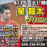 4/15(土)星 龍太選手 クリニック