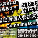 8/12(土)8/14(月)『お盆個人参加大会』開催!!