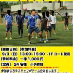 9/3(日)個人参加型ドッヂボール開催!!