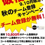 破格!! 秋のチーム登録無料キャンペーン!!