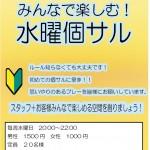 明日は今年ラスト水曜個人参加!!