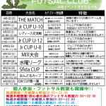 四日市の4月大会は!!