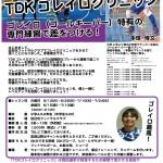 6/15(金)TDKゴレイロクリニック!TDK=TeDuKa