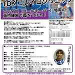 6/12(火)「TDKゴレイロクリニック」スタート!!