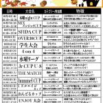10月大会ラインナップはコチラ!!