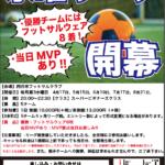 水曜リーグ4月から開幕です!!