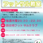 本日フットサル教室開催!!
