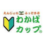 3/3(日)わかばカップ(仮免)大会結果
