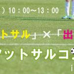 5/26(日)フットサルコン開催します!