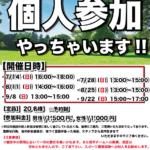 明日は日曜日ですが個人参加!!