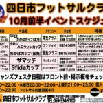 10月の大会日程は!!