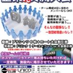 12/8 企業交流戦 大会結果