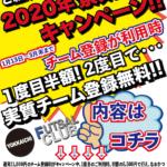 ご新規チーム様限定!!登録キャンペーン始まります!