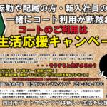 新生活コートキャンペーン&個人参加キャンペーンのお知らせ!!