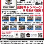 名古屋オーシャンズスクール 四日市校×四日市フットサルスクール『合同キャンペーン』