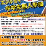8/23 日曜日 中学生個人参加開催のお知らせ!!!
