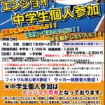 11月の中学生個人参加の日程のお知らせです!!!