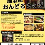 4/29(木)おんどるカップ 大会結果