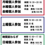 8/27〜9/30  個人参加も時間変更のお知らせ